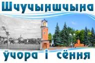 schuchin-vchera-190-x-126